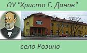 ОУ Христо Груев Данов село Розино