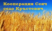 Кооперация Сеяч село Кръстевич
