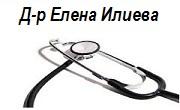 д-р Елена Илиева