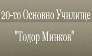 20 ОУ ТОДОР МИНКОВ СОФИЯ