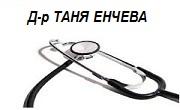 д-р Таня Енчева