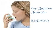 ДОКТОР ДАРИНА ДИМОВА