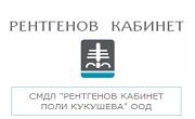 СМДЛ Рентгенов кабинет Поли Кукушева