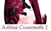 ЗП Албена Симеонова