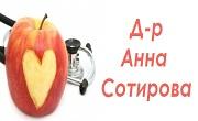 доктор Анна Сотирова