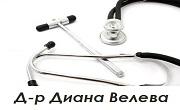 доктор Диана Велева