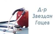 доктор Звездан Гацев
