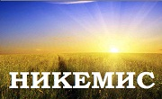 Никемис