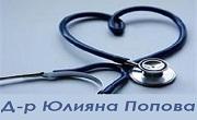 доктор Юлияна Попова