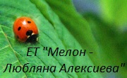 Мелон Любляна Алексиева