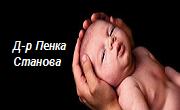 Д-р Пенка Станова