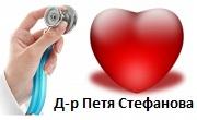 Д-р Петя Стефанова