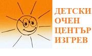 ДЕТСКИ ОЧЕН ЦЕНТЪР ИЗГРЕВ