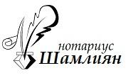 нотариус Маргарита Шамлиян