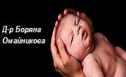 д-р Боряна Омайникова