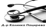 Доктор Калинка Пацирева