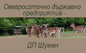 Североизточно държавно предприятие ДП Шумен