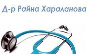 доктор Райна Хараланова