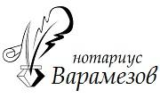 Нотариус Стефан Варамезов
