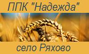 ППК Надежда Ряхово