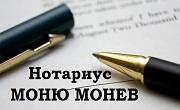 НОТАРИУС МОНЮ МОНЕВ