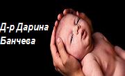 Д-р Дарина Банчева