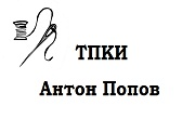 ТПКИ Антон Попов