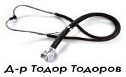 Доктор Тодор Тодоров
