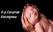 д-р Емилия Кастрева