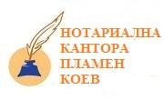 Нотариална кантора Пламен Коев