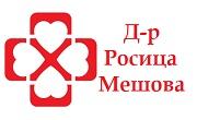 Доктор Росица Мешова