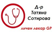 Доктор Татяна Сотирова