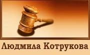 Адвокат ЛЮДМИЛА КОТРУКОВА