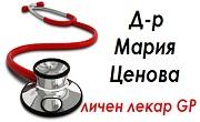 доктор Мария Ценова