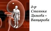 доктор Стоянка Димова Вапцарова