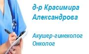 Д-р Красимира Александрова
