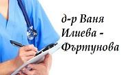 Доктор Ваня Илиева Фъртунова
