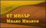 Милър Милко Милков ЕТ