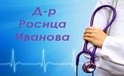 доктор Росица Иванова