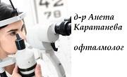 ДОКТОР АНЕТА КАРАТАНЕВА