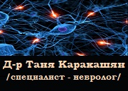 доктор Таня Каракашян