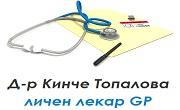 Доктор Кинче Топалова