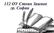 112 ОУ Стоян Заимов София