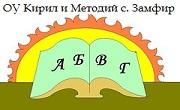 ОУ Кирил и Методий село Замфир