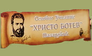 7 ОУ Христо Ботев Пазарджик