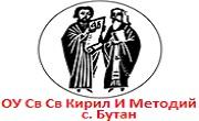 ОУ Св. Св. Кирил и Методий село Бутан