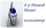 д-р Мишо Мишев