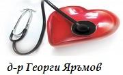 д-р Георги Яръмов