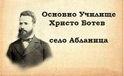 ОУ Христо Ботев Абланица