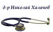 д-р Николай Халачев
